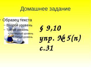 Домашнее задание § 9,10 упр. № 5(п) с.31