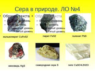 Сера в природе. ЛО №4 халькопирит CuFeS2 киноварь HgS пирит FeS2 самородная с
