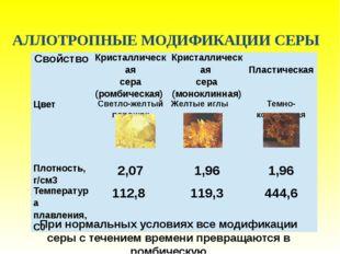 АЛЛОТРОПНЫЕ МОДИФИКАЦИИ СЕРЫ При нормальных условиях все модификации серы с т