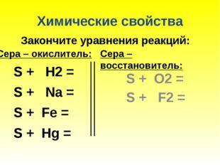 Химические свойства S + H2 = S + Na = S + Fe = S + Hg = Закончите уравнения р