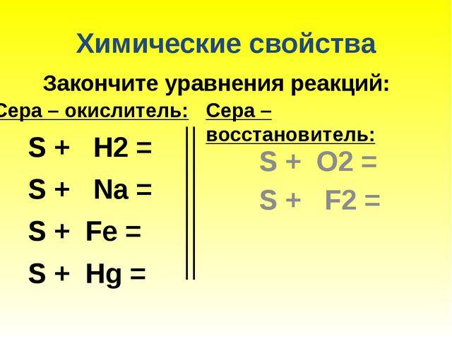 Химические свойства S + H2 = S + Na = S + Fe = S + Hg = Закончите уравнения р...