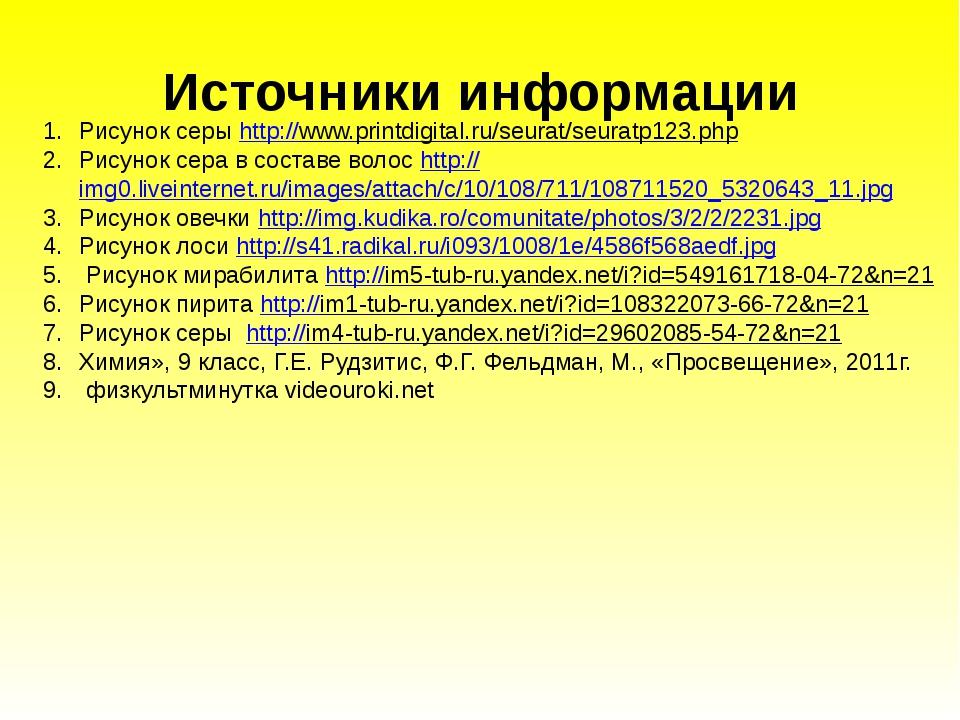 Источники информации Рисунок серы http://www.printdigital.ru/seurat/seuratp12...
