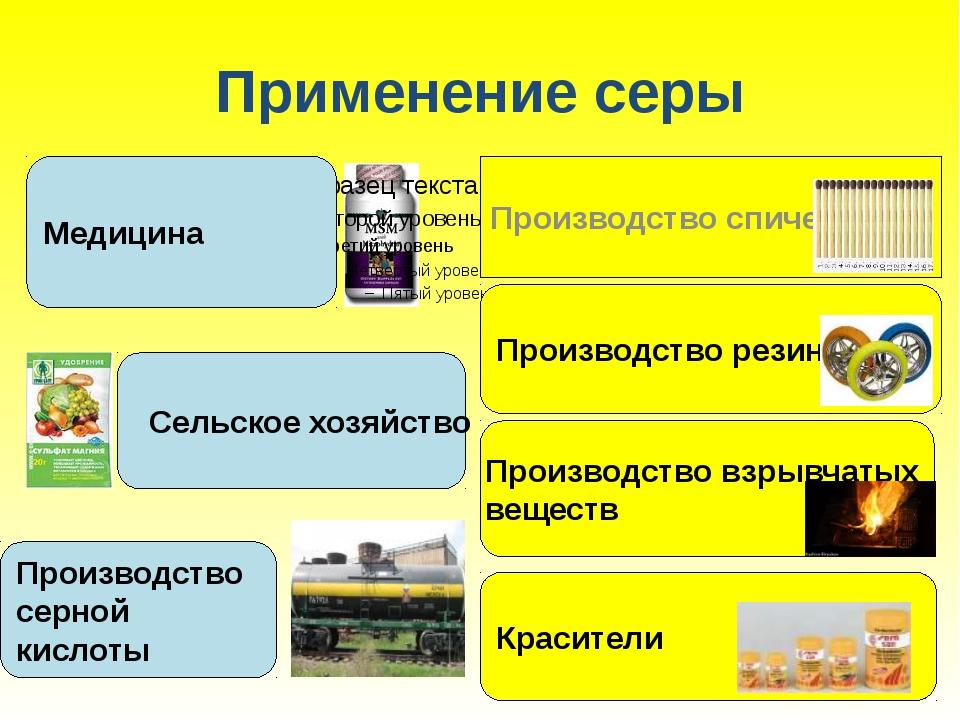 Применение серы Медицина Сельское хозяйство Производство серной кислоты Произ...