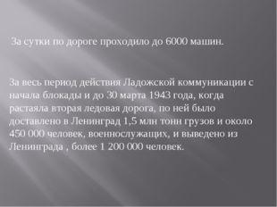 За сутки по дороге проходило до 6000 машин. За весь период действия Ладожской
