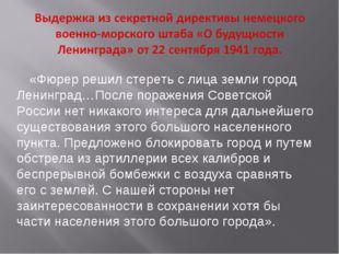«Фюрер решил стереть с лица земли город Ленинград…После поражения Советской