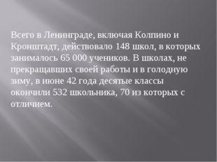 Всего в Ленинграде, включая Колпино и Кронштадт, действовало 148 школ, в кото