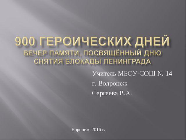 Учитель МБОУ-СОШ № 14 г. Волронеж Сергеева В.А. Воронеж 2016 г.