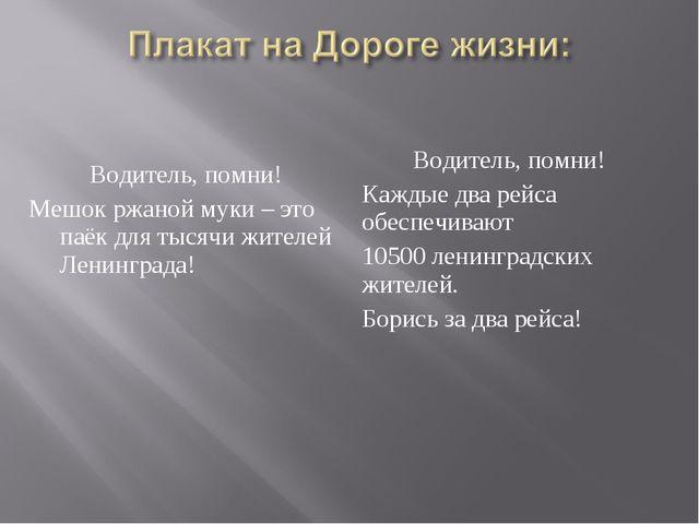 Водитель, помни! Мешок ржаной муки – это паёк для тысячи жителей Ленинграда!...