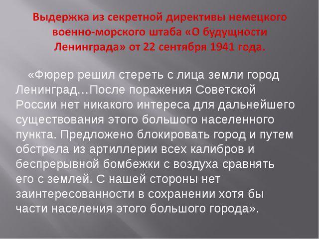 «Фюрер решил стереть с лица земли город Ленинград…После поражения Советской...