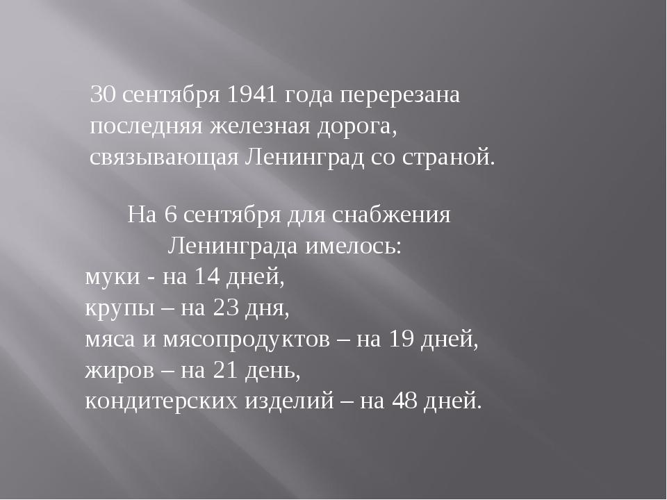 30 сентября 1941 года перерезана последняя железная дорога, связывающая Ленин...