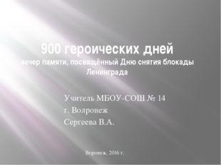 900 героических дней вечер памяти, посвящённый Дню снятия блокады Ленинграда