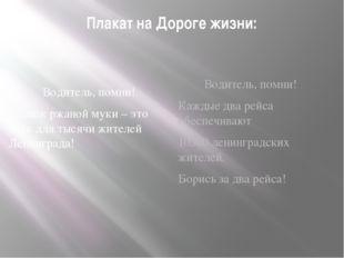 Плакат на Дороге жизни: Водитель, помни! Мешок ржаной муки – это паёк для тыс