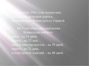 30 сентября 1941 года перерезана последняя железная дорога, связывающая Ленин