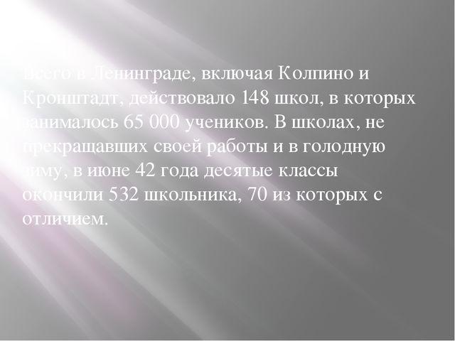 Всего в Ленинграде, включая Колпино и Кронштадт, действовало 148 школ, в кото...