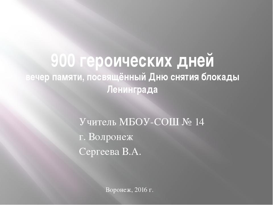 900 героических дней вечер памяти, посвящённый Дню снятия блокады Ленинграда...