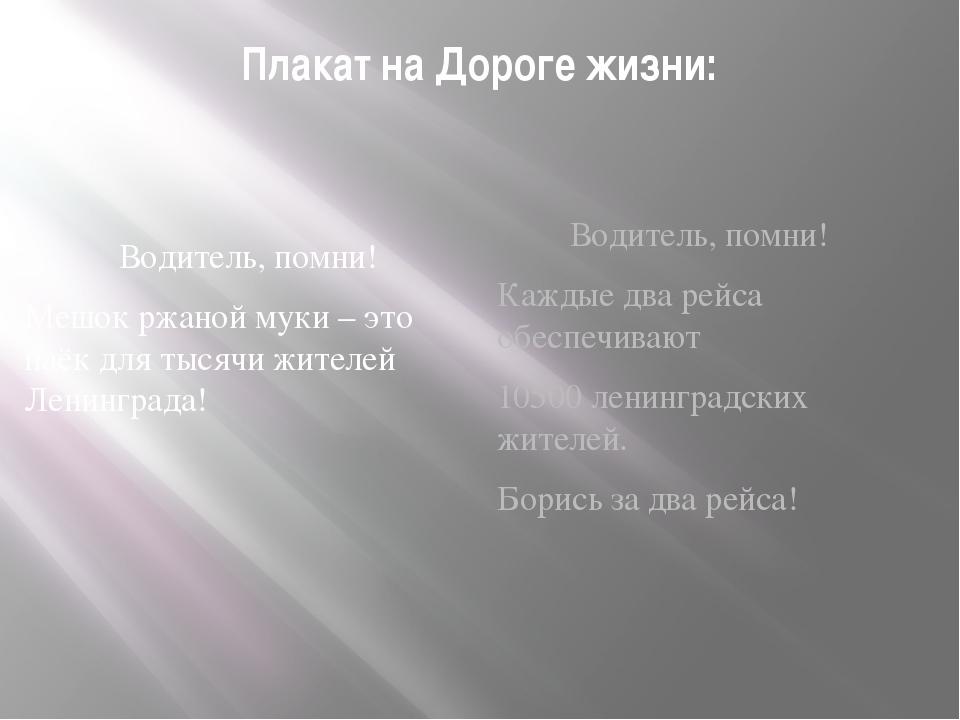 Плакат на Дороге жизни: Водитель, помни! Мешок ржаной муки – это паёк для тыс...