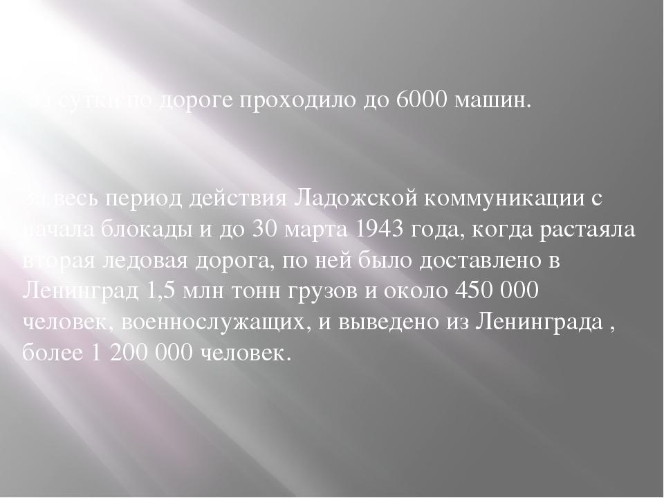 За сутки по дороге проходило до 6000 машин. За весь период действия Ладожской...