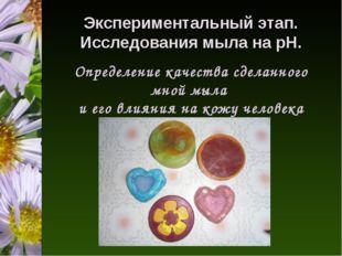 Экспериментальный этап. Исследования мыла на рН. Определение качества сделанн