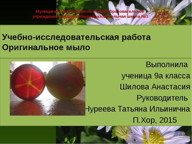 Учебно-исследовательская работа Оригинальное мыло Выполнила ученица 9а класса...
