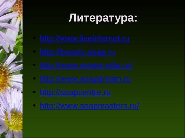 Литература: http://www.liveinternet.ru http://beauty-soap.ru http://www.mama-...