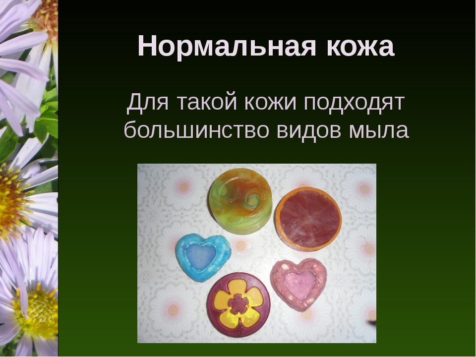 Нормальная кожа Для такой кожи подходят большинство видов мыла
