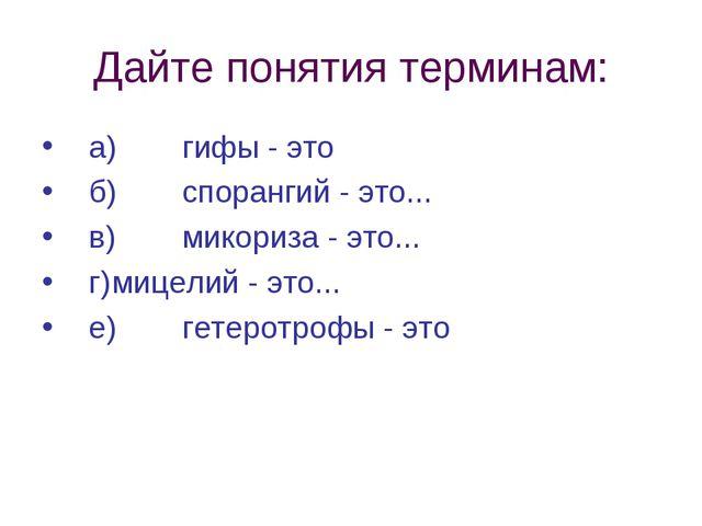 Дайте понятия терминам: а)гифы - это б)спорангий - это... в)микориза - эт...