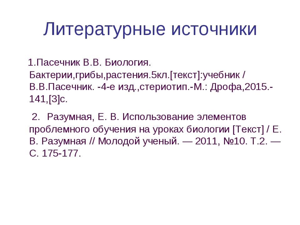 Литературные источники 1.Пасечник В.В. Биология. Бактерии,грибы,растения.5кл....