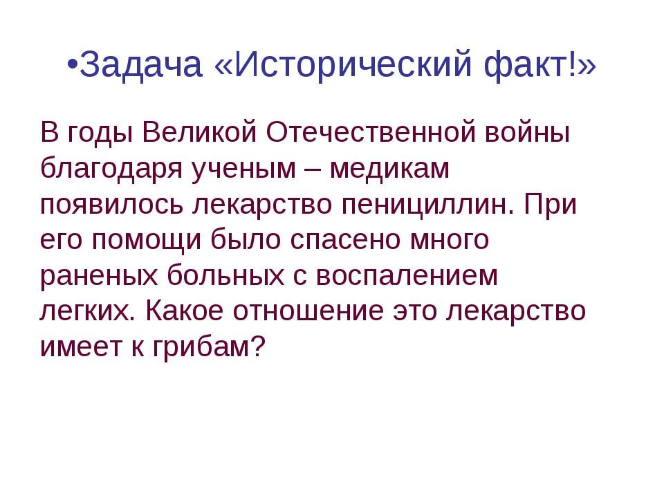 •Задача «Исторический факт!» В годы Великой Отечественной войны благодаря уче...