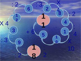 18 9 3 12 6 2 10 1 8 4 5 11 : 2 : 3 X 4 : 3 : 2 X 4 X 10 : 4 : 2 + 6 : 2