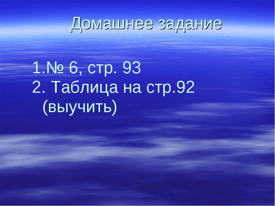 Домашнее задание № 6, стр. 93 2. Таблица на стр.92 (выучить)