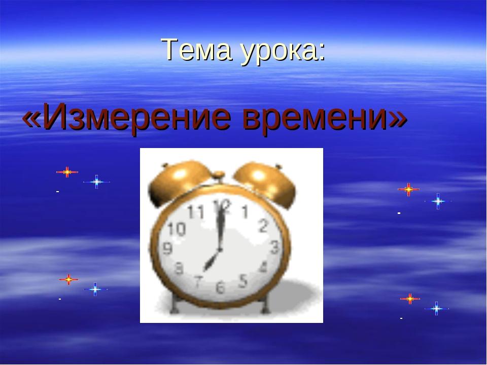 Тема урока: «Измерение времени»