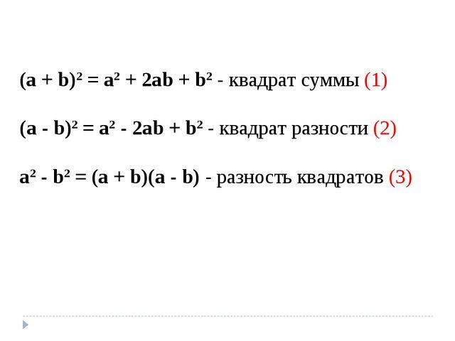 (a + b)2= a2+ 2ab + b2-квадрат суммы(1) (a - b)2= a2- 2ab + b2-квад...
