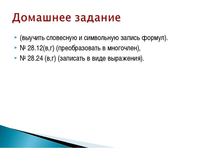 (выучить словесную и символьную запись формул). № 28.12(в,г) (преобразовать в...