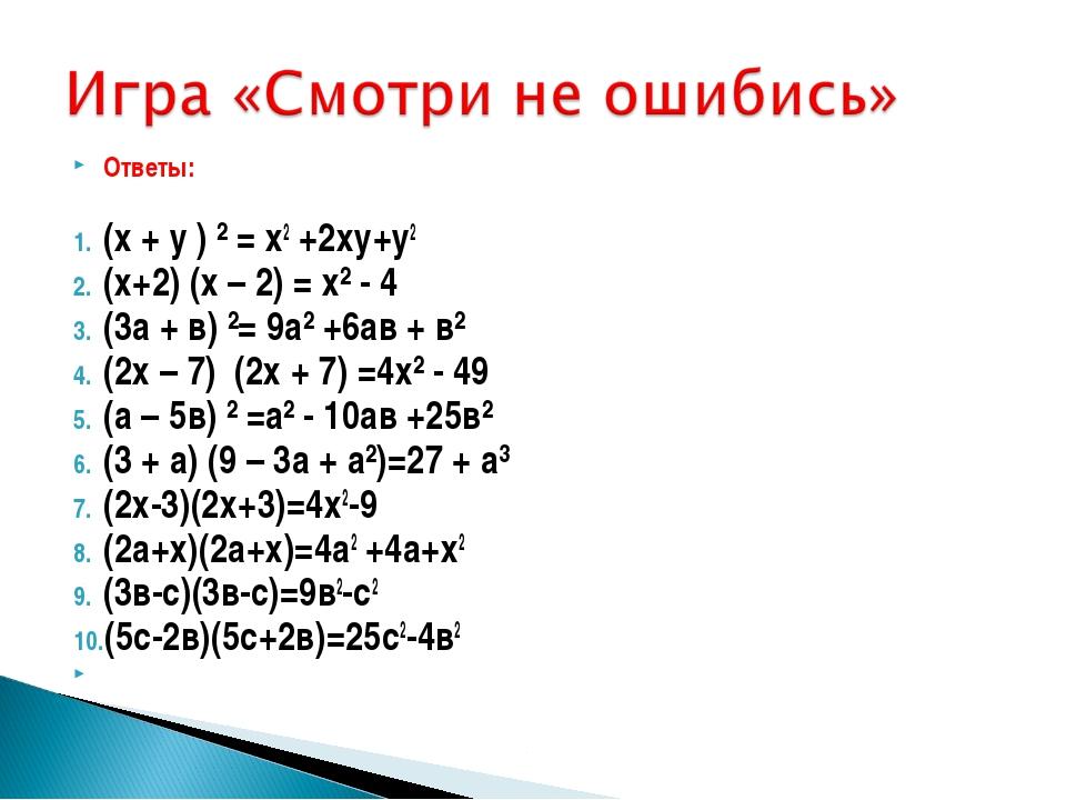 Ответы:  (х + у ) ² = х2 +2ху+у2 (х+2) (х – 2) = х² - 4 (3а + в) ²= 9а² +6ав...