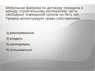 Мебельная фабрика по договору передала в аренду строительному кооперативу час