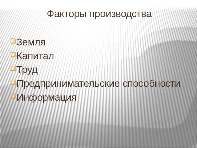 Факторы производства Земля Капитал Труд Предпринимательские способности...