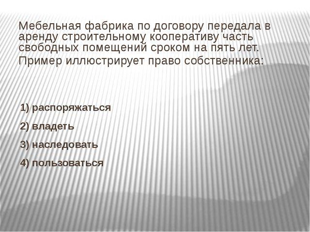 Мебельная фабрика по договору передала в аренду строительному кооперативу час...