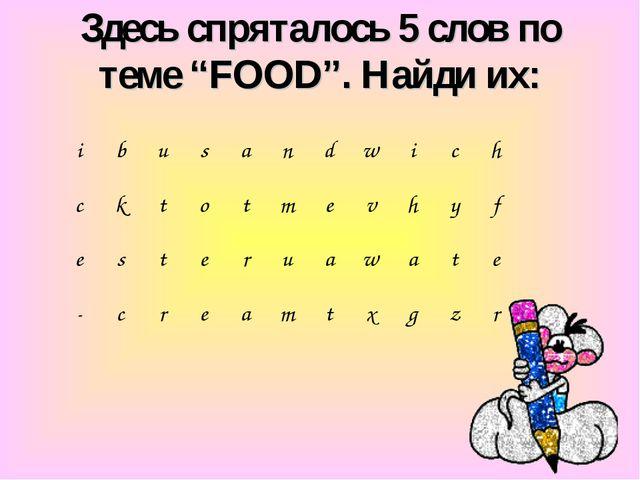 """Здесь спряталось 5 слов по теме """"FOOD"""". Найди их: ibusandwich ckt..."""