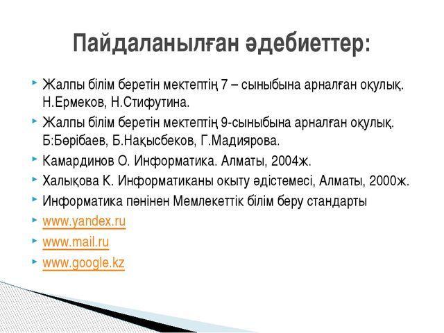 Жалпы білім беретін мектептің 7 – сыныбына арналған оқулық. Н.Ермеков, Н.Стиф...