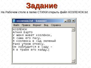 Задание На Рабочем столе в папке СТИХИ открыть файл КОЗЛЕНОК.txt
