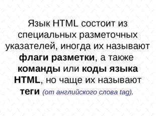 Язык HTML состоит из специальных разметочных указателей, иногда их называют ф