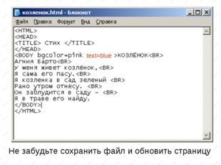 text=blue Не забудьте сохранить файл и обновить страницу