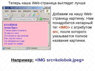 Теперь наша Web-страница выглядит лучше Добавим на нашу Web-страницу картинку