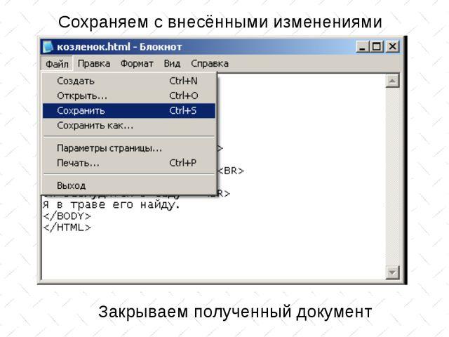 Сохраняем с внесёнными изменениями Закрываем полученный документ