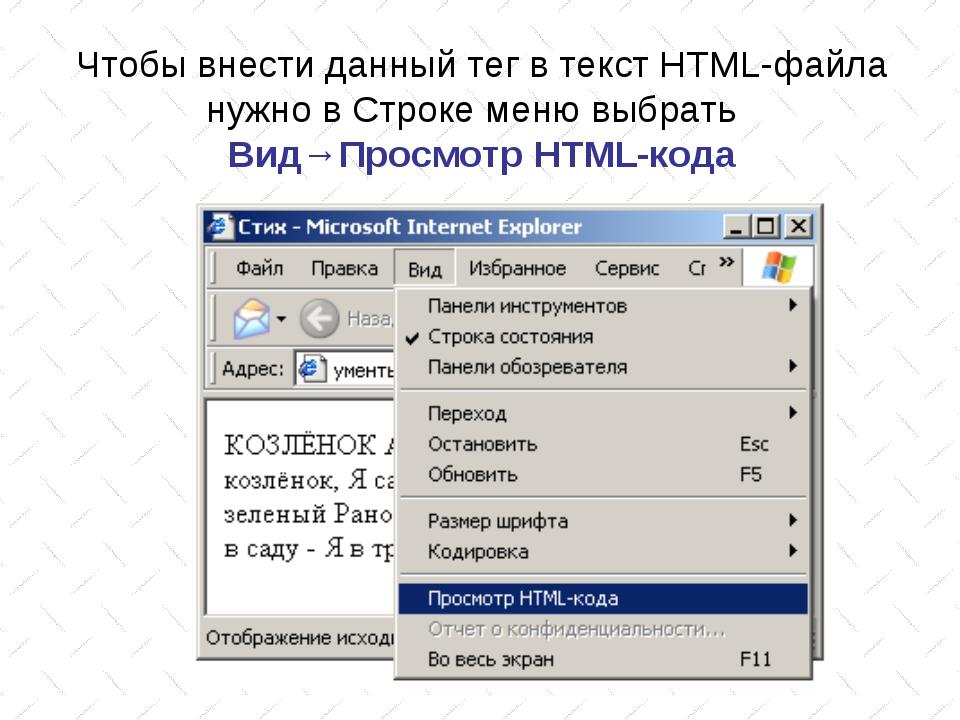 Чтобы внести данный тег в текст HTML-файла нужно в Строке меню выбрать Вид→Пр...