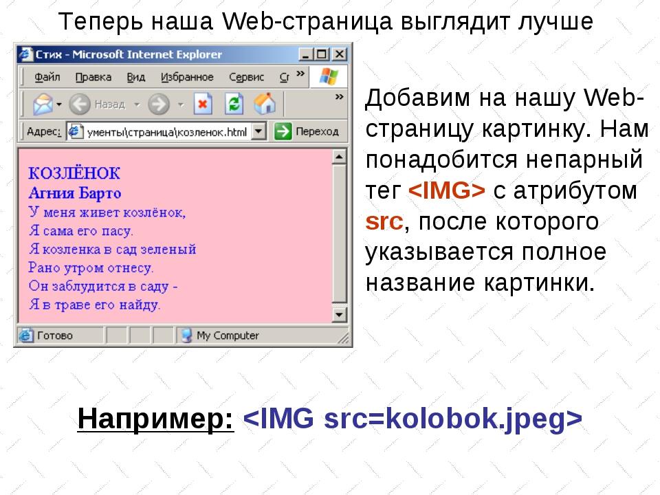 Теперь наша Web-страница выглядит лучше Добавим на нашу Web-страницу картинку...
