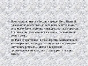 Производство мыла в России учредил Петр Первый, однако приблизительно до сере