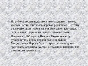 На рубеже восемнадцатого и девятнадцатого веков, мыло в России считалось доро