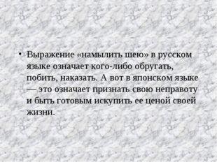 Выражение «намылить шею» в русском языке означает кого-либо обругать, побить,