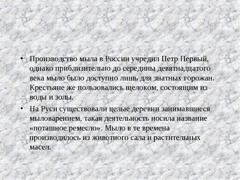 Производство мыла в России учредил Петр Первый, однако приблизительно до сере...